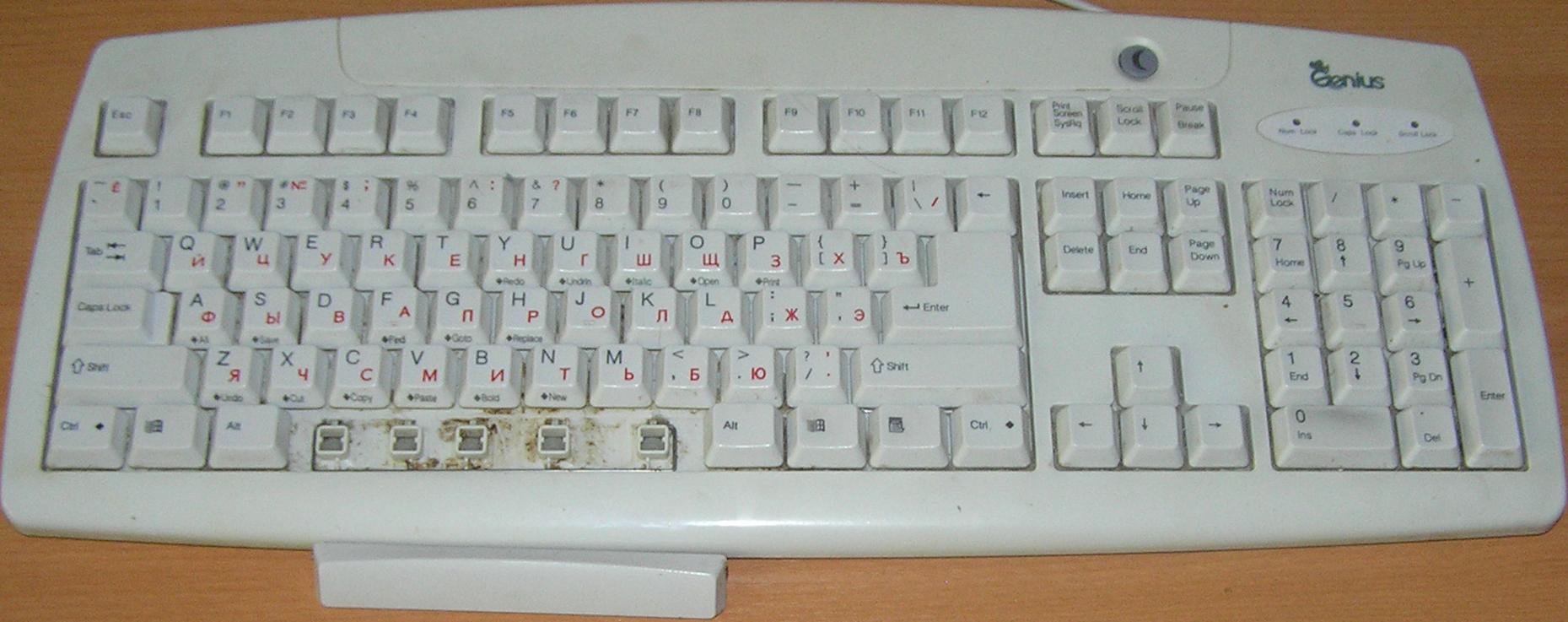Как правильно сделать клавиатуру
